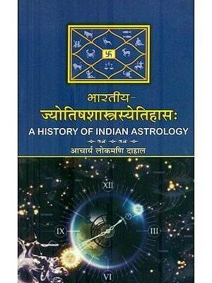 भारतीय ज्योतिषशास्त्रस्येतिहास: : A History of Indian Astrology