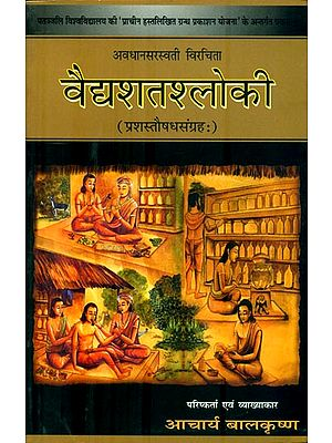 वैद्यशतश्लोकी- Vaidyshatashloke