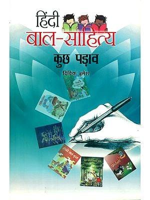 हिंदी बाल साहित्य : कुछ पड़ाव : Hindi Child Literature: Some Halt