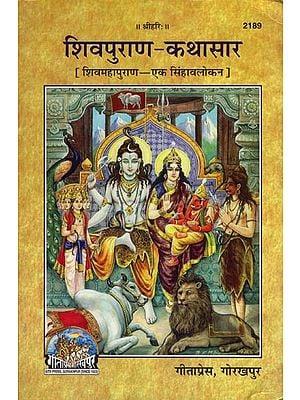 शिवपुराण-कथासार: Shiva Purana Kathasar