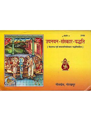 उपनयन-संस्कार-पद्धति: Upanayan Sanskar Paddhati