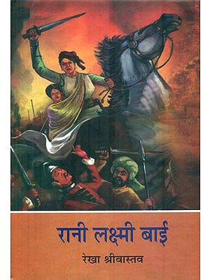 रानी लक्ष्मी बाई : Rani Laxmi Bai