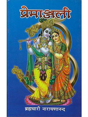 प्रेमाञ्जली: Collection of Bhajan