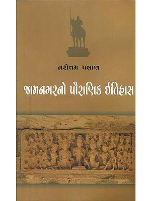 જામનગરનો પૌરાણિક ઈતિહાસ: Mythological History of Jamnagar (Gujarati)