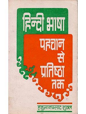 हिन्दी भाषा पहचान से प्रतिष्ठा तक: History of Hindi Language (An Old and Rare Book)