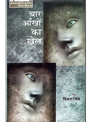 चार आँखों का खेल: Chaar Aankhon ka Khel (Hindi Novel by Bimal Mitra)