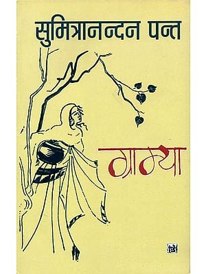 ग्राम्या: Gramya (Hindi Poems by Sumitra Nandan Pant)