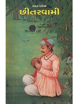 છીતસ્વામી: Chhitswami (Gujarati)