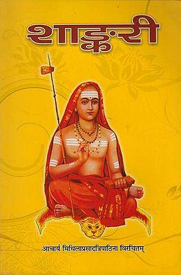शाङ्करी: Shankari