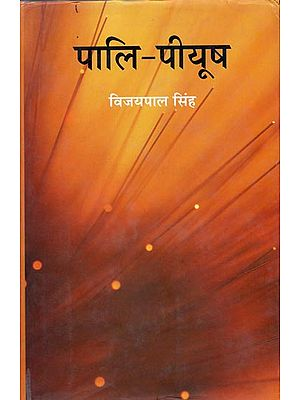 पालि पीयूष: Pali Piyush (An Old and Rare Book)