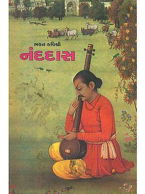 નંદાસ: Nand Das (Gujarati)
