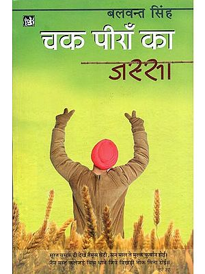 चक पीराँ का जस्सा: Chak Piran ka Jassa (Novel by Balwant Singh)