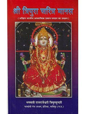 श्री त्रिपुरा चरित्र मानस: Sri Tripura Charitra Manas