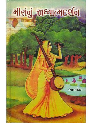 મીનાનું અધ્યાત્મદર્શન: Adhyatma Darshan of Meera (Gujarati)