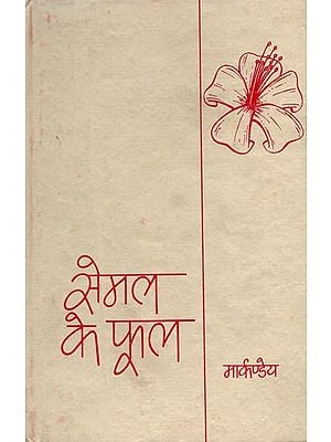 सेमल के फूल: Hindi Novel by Markandeya (An Old and Rare Book)