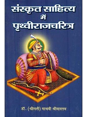संस्कृत साहित्य में पृथ्वीराजचरित्र : Character of Prithviraj Literature