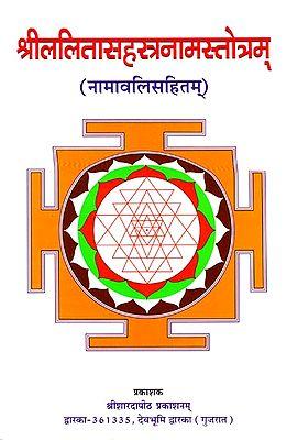 श्रीललितासहस्त्रनामस्तोत्रम: Shri Lalita Sahasranama Stotra