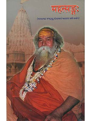 महत्सङ्ग: Satsang with Lord Shankaracharya Maharaj (Gujrati)