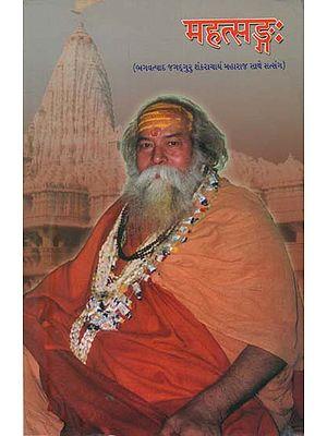 महत्सङ्ग: Satsang with Lord Shankaracharya Maharaj (Gujrati)