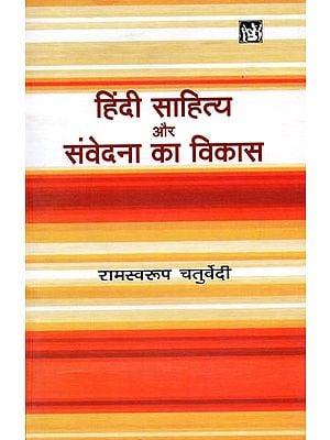 हिंदी साहित्य और  संवेदना का विकास: Development of Hindi Literature and Sense
