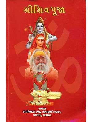 શ્રી શિવપૂજા: Shri Shiva Puja (Gujarati)
