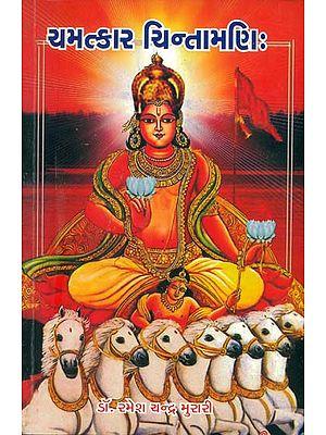 ચમત્કાર ચિંતામણિ: Chamatkar Chintamani (Gujarati)