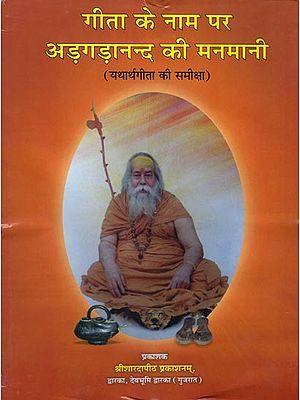 गीता के नाम पर अड़गड़ानन्द की मनमानी: A Criticism of Yathartha Gita
