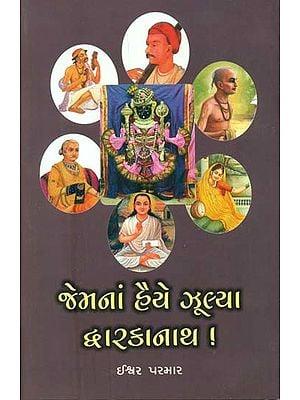 જેમનાં હૈયે ઝૂલ્યા દ્વારકાનાથ: Remembrance of Several Devotees of Lord Dwarkanath (Gujarati)