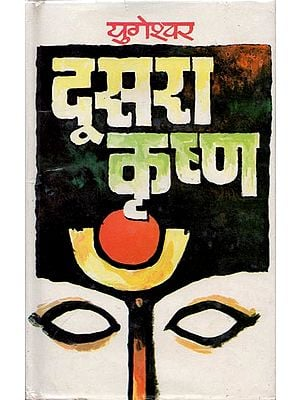 दूसरा कृष्ण: Second Krishna - An Old and Rare Book (Novel)