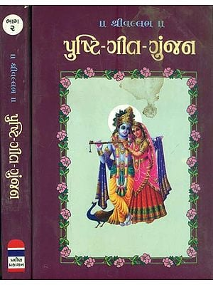 પુષ્ટિ ગીત ગુંજન: Pushti Geet Gunjan in Gujarati (Set of 2 Volumes)