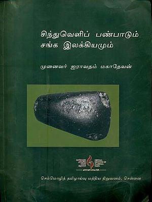 சிந்துவெளிப் பண்பாடும் காண்க இலக்கியமும்: Cintuvelip Panpatum Canka Ilakkiyamum (Tamil)