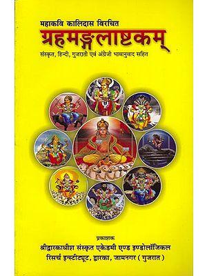 ग्रहमङ्लाष्टकम: Griha Mangal Ashtakam