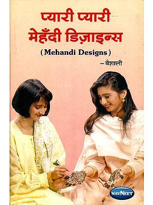 प्यारी प्यारी मेहँदी डिजाइन्स : Mehandi Designs