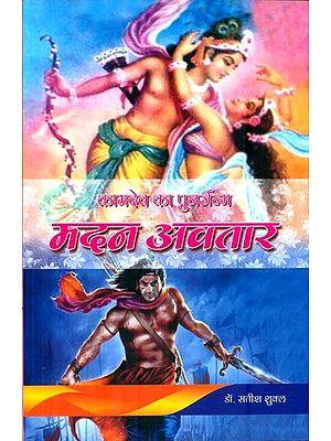 कामदेव का पुनर्जन्म मदन अवतार : Rebirth of Kama Dev (Incarnation of Madan)