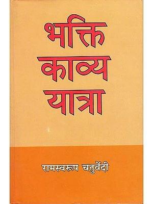 भक्ति काव्य यात्रा: Bhakti kavya Yaatra