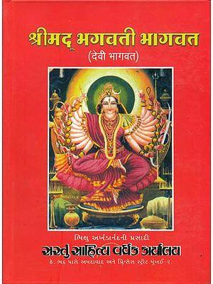 श्रीमद् भगवतीभागवत अथवा देवीभागवत: Shrimad Bhagavati Bhagavat and Devi Bhagavat (Gujarati)