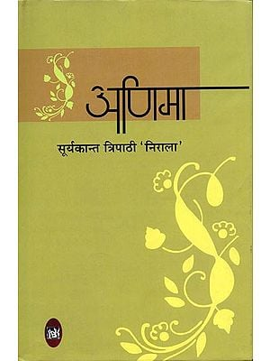 अणिमा: Anima (Hindi Poems by Suryakant Tripathi Nirala)