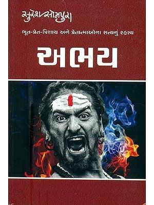 અભય: Abhay - Experiments and Experiences in Psychology and Religion (Gujarati)