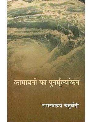कामायनी का पुनर्मूल्यांकन: Revaluation of Kamayani