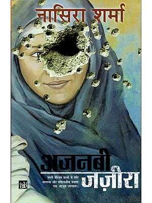 अजनबी जजीरा: Ajanabi Jazeera (Novel)
