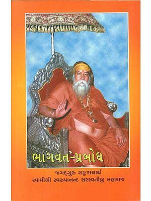ભાગવત પ્રબોધ: Bhagavat Pramod (Gujarati)