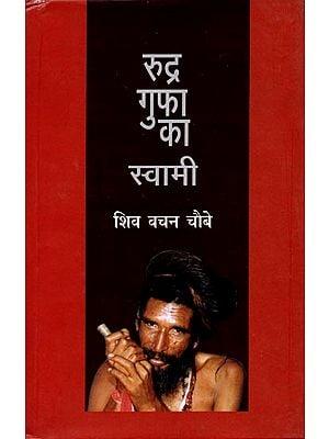 रूद्र गुफा का स्वामी: The Owner of Rudra Cave (Novel)