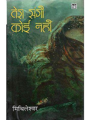 तेरा संगी कोई नहीं: Tera Sangi Koi Nahin (Novel)