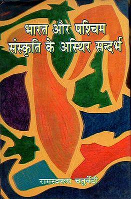 भारत और पश्चिम संस्कृति के अस्थिर सन्दर्भ: Unstable References of India and Western Culture