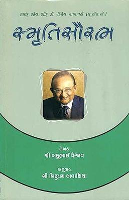 स्मृति સૌરભ: Smriti Saurabh - Life Sketch of Dr. Dinesh Nanavaty (Gujarati)