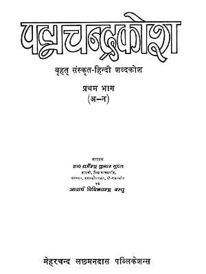 पद्मचन्द्रकोश: (बृहत् संस्कृत हिन्दी शब्दकोश): Padmacandrakosa A Comprehensive Sanskrit Hindi Dictionary (An Old and Rare Book)