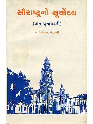 સૌરાષ્ટ્રનો સૂર્યોદય (વાત જૂનાગઢની)-Sunrise in Saurashtra -Talk of Junagarh (Gujarati) (An Old Book)