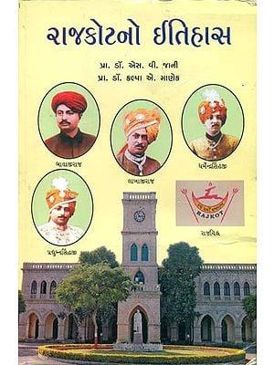 રાજકોટનો ઇતિહાસ: History of Rajkot (Gujarat)