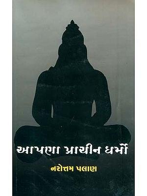 આપણા પ્રાચીન ધર્મો: Our Old Religions (Gujarati)