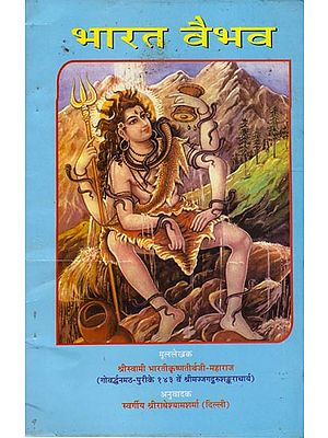 भारत वैभव: Glory of India